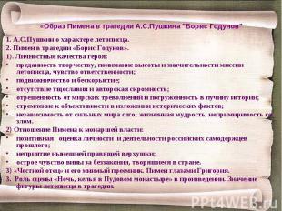 1. А.С.Пушкин о характере летописца.2. Пимен в трагедии «Борис Годунов».1). Личн