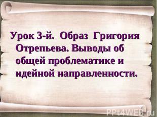 Урок 3-й. Образ Григория Отрепьева. Выводы об общей проблематике и идейной напра