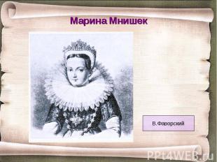 Марина Мнишек В.Фаворский