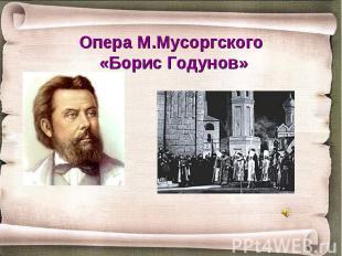 Опера М.Мусоргского «Борис Годунов»