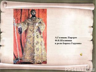 А.Головин. Портрет Ф.И.Шаляпинав роли Бориса Годунова