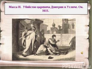 Масса И. Убийство царевича Дмитрия в Угличе. Ок. 1611.