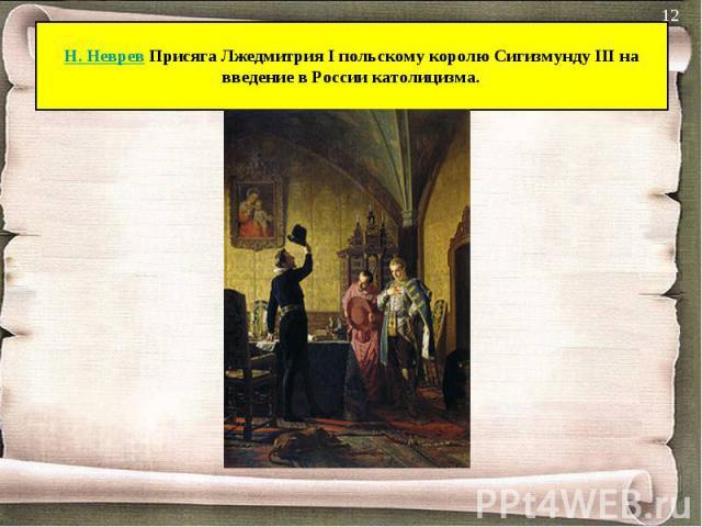 Н. Неврев Присяга Лжедмитрия I польскому королю Сигизмунду III на введение в России католицизма.