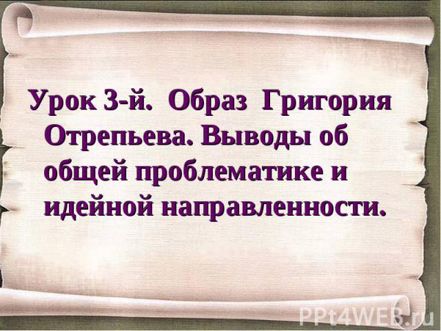 Урок 3-й. Образ Григория Отрепьева. Выводы об общей проблематике и идейной направленности.