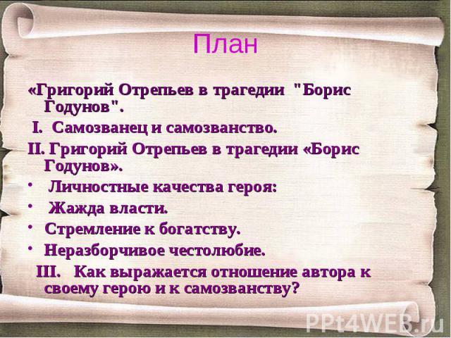 «Григорий Отрепьев в трагедии