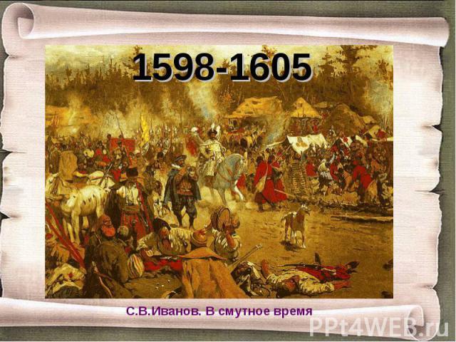 1598-1605 С.В.Иванов. В смутное время