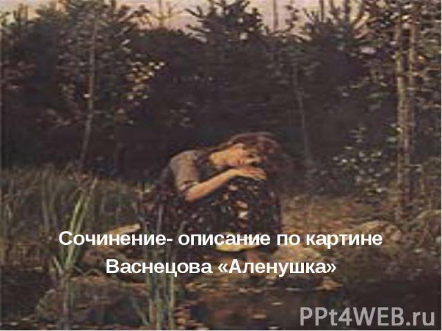 сочинение по картине в васнецова ал нушка