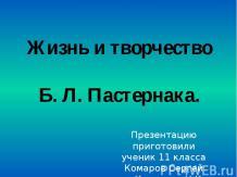 Жизнь и творчество Б. Л. Пастернака