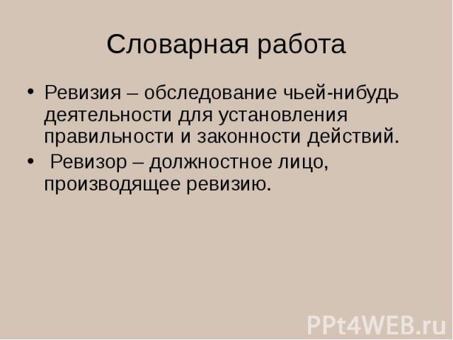 Ревизор комедия википедия