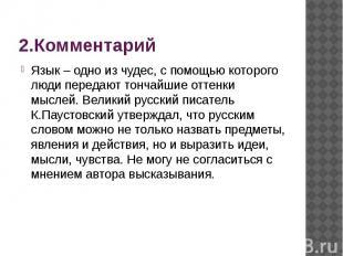 все лингвистические темы для сочинений по русскому языку