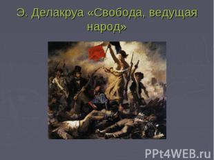Гойя Расстрел Повстанцев Описание
