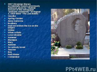 2007 Ukrainian literary accidentally found a previously unknown poem by Vladimir