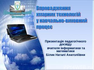 Впровадження хмарних технологій у навчально-виховний процес Презентація педагогі