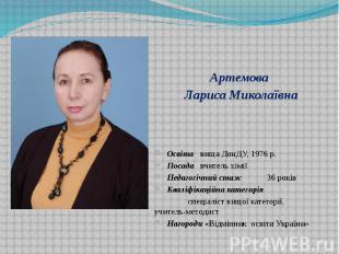 Артемова Лариса Миколаївна Освіта вища ДонДУ, 1976 р.Посада вчитель хіміїПедагог