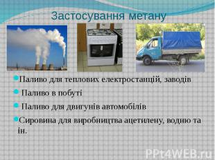 Застосування метануПаливо для теплових електростанцій, заводів Паливо в побуті П