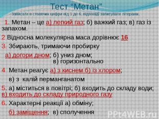 """Тест """"Метан""""Записати в стовпчик цифри від 1 до 6, відповіді записувати літерами."""