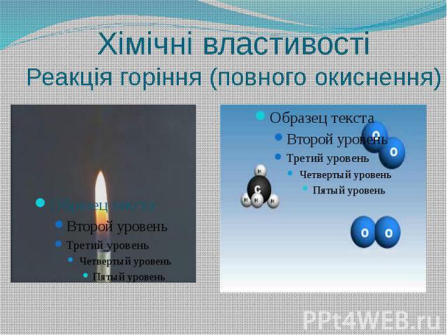 Хімічні властивостіРеакція горіння (повного окиснення)