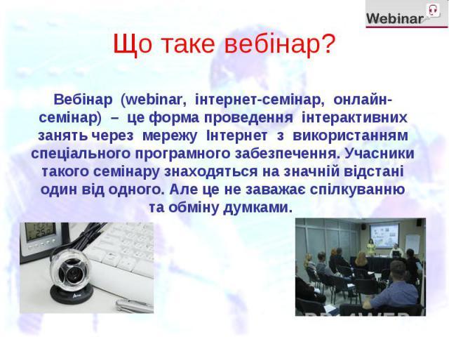 Що таке вебінар?