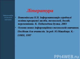 Література Вовковінська Н.В. Інформатизація середньої освіти:програмні засоби, т