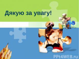 Дякую за увагу!www.themegallery.com