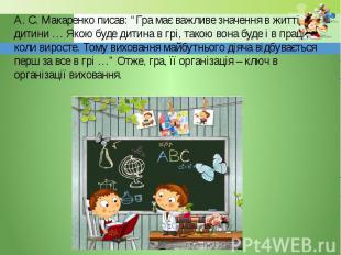 """А. С. Макаренко писав: """"Гра має важливе значення в житті дитини … Якою буде дити"""