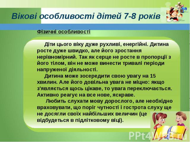 Вікові особливості дітей 7-8 років