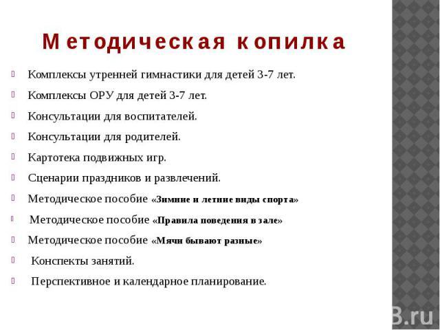 сценарии презентациии учителя физической культуры на конкурсе учитель года