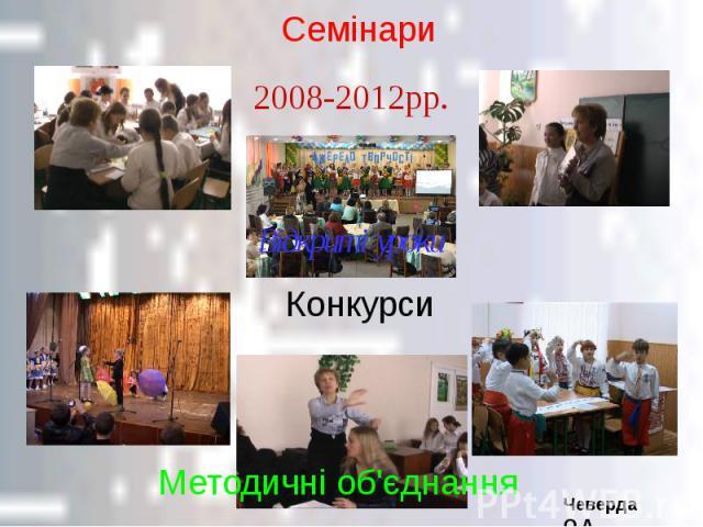 Семінари