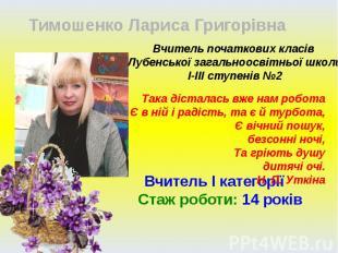 Тимошенко Лариса ГригорівнаВчитель початкових класів Лубенської загальноосвітньо