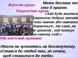«Хай буде вчитель Дзеркалом добрих звичаїв: і чого навчає або навчати збирається