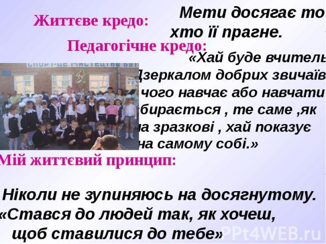 «Хай буде вчитель Дзеркалом добрих звичаїв: і чого навчає або навчати збирається , те саме ,як на зразкові , хай показує