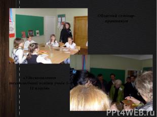 «Удосконалення технологічної освіти учнів 5-11 класів»