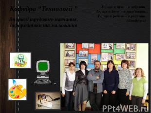 """Кафедра """"Технології """"Вчителі трудового навчання, інформатики та малювання"""