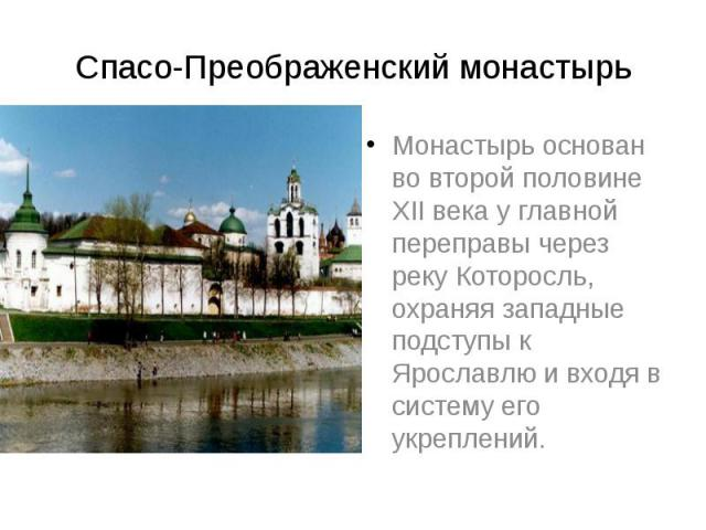 Ярославль презентация