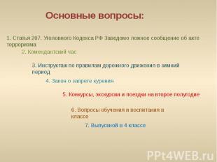 Основные вопросы:1. Статья 207. Уголовного Кодекса РФ Заведомо ложное сообщение