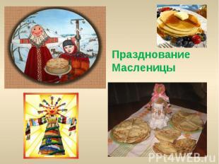 Празднование Масленицы