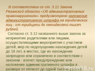 В соответствии со ст. 3.11 Закона Рязанской области «Об административных пра