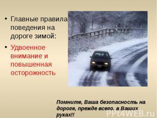 Главные правила поведения на дороге зимой:Удвоенное внимание и повышенная осторо