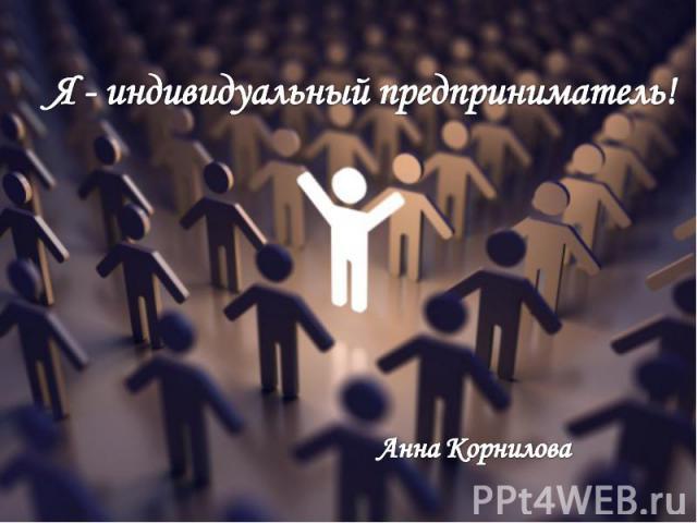 индивидуальный предприниматель правовые: