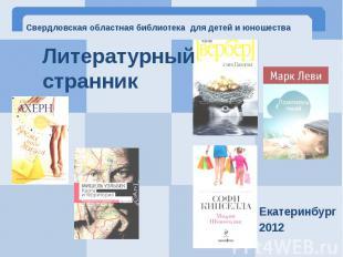 Литературный странник Екатеринбург 2012