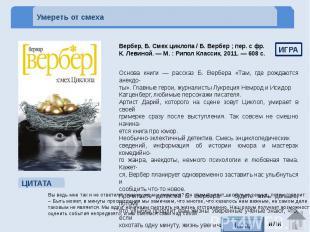 Вербер, Б. Смех циклопа / Б. Вербер ; пер. с фр.К. Левиной. — М. : Рипол Классик