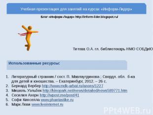 Учебная презентация для занятий на курсах «Информ-Лидер» Блог «Информ-Лидер» htt