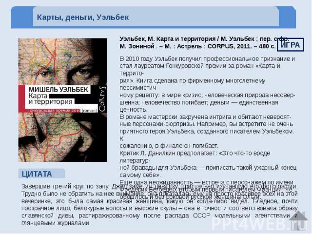 В 2010 году Уэльбек получил профессиональное признание истал лауреатом Гонкуровской премии за роман «Карта и террито-рия». Книга сделана по фирменному многолетнему пессимистич-ному рецепту: в мире кризис; человеческая природа несовер-шенна; человече…
