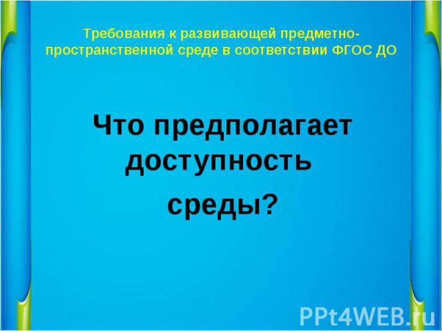 sootvetstvie-razvivayushey-predmetno-prostranstvennoy-sredi-fgos-do