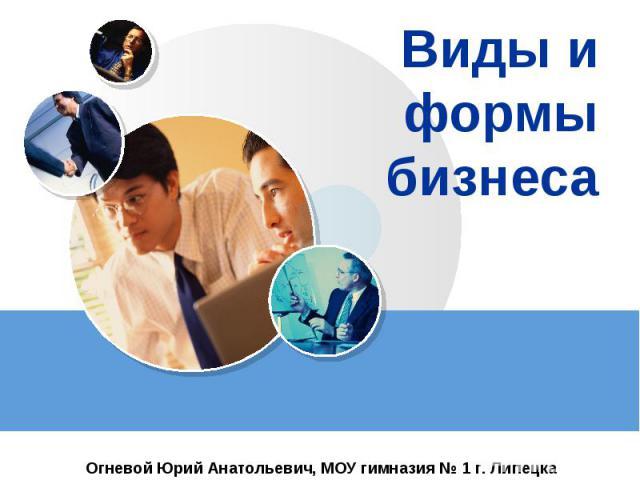 На презентацию бизнеса тему