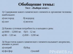 Обобщение темы:Тест: «Выбери ответ»1) Содержание какого химического элемента в о