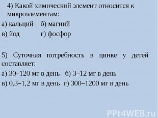 4) Какой химический элемент относится к микроэлементам:а) кальцийб) магнийв) йод