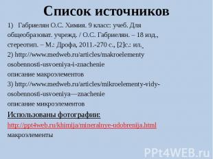 Список источниковГабриелян О.С. Химия. 9 класс: учеб. Дляобщеобразоват. учрежд.