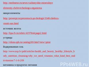 http://mednurse.ru/news/vazhneyshie-mineralnyeelementy-chelovecheskogo-organizma