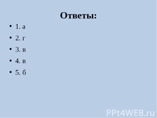 Ответы:1. а2. г3. в4. в 5. б